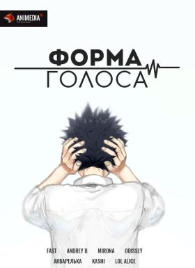 Онлайн аниме Форма голоса