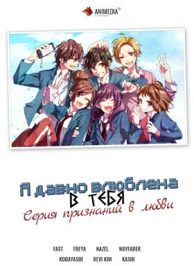 Постер аниме Я давно влюблена в тебя. Серия признаний в любви