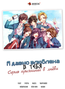 Постер I've Always Liked You: Confess Your Love Committee