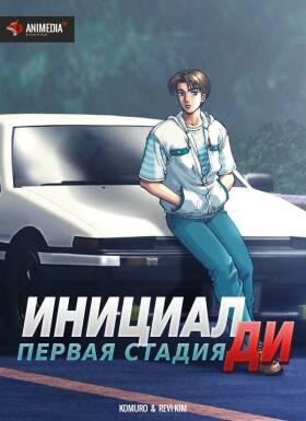 Постер аниме Инициал Ди
