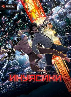Постер аниме Инуясики