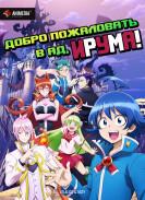 Постер Mairimashita! Iruma-kun