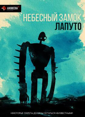 Онлайн аниме Небесный замок Лапута