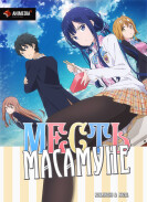 Постер Masamune-kun no Revenge