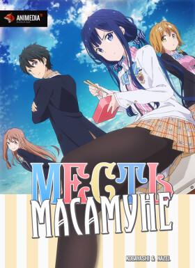 Онлайн аниме Месть Масамунэ!