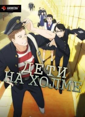 Постер аниме Дети на склоне