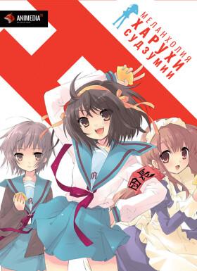 Постер аниме The Melancholy of Haruhi Suzumiya