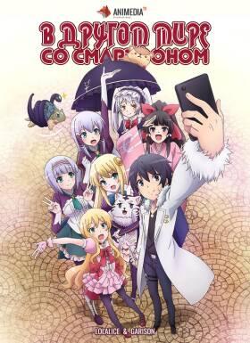 Постер аниме В другом мире со смартфоном