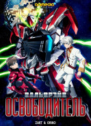 Постер Valvrave the Liberator