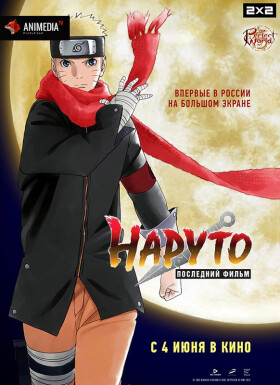 Постер аниме The Last: Naruto the Movie