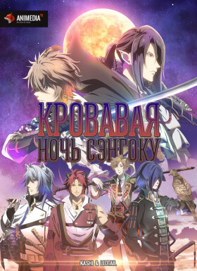 Постер аниме Sengoku Night Blood