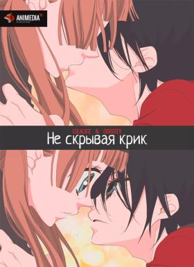 Постер аниме Не скрывая крик