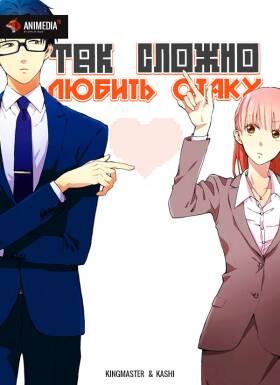 Постер аниме Так сложно любить отаку