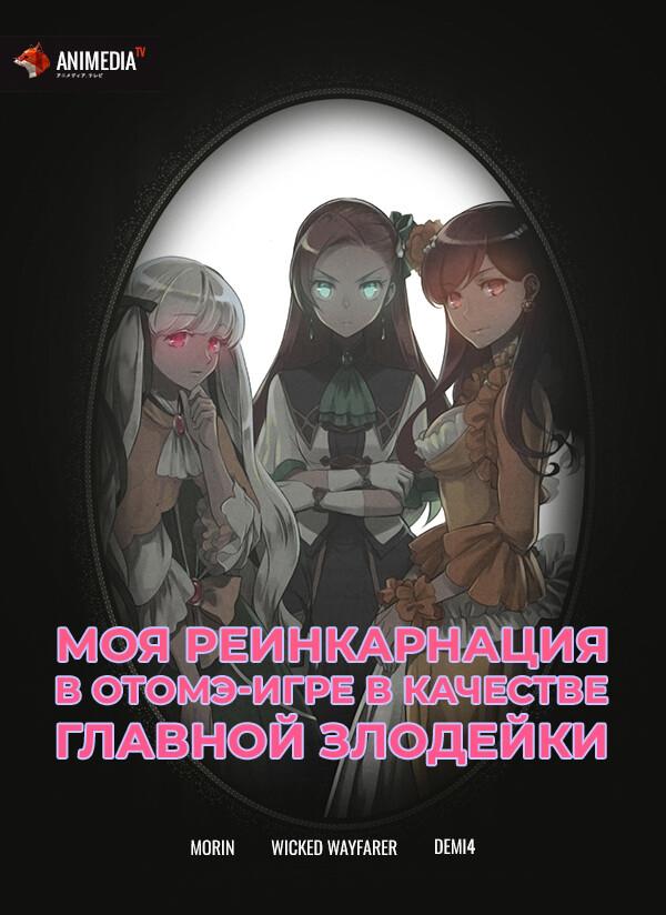Онлайн Моя реинкарнация в отомэ-игре в качестве главной злодейки