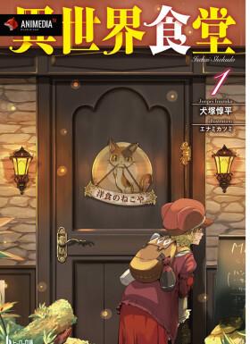 Онлайн аниме Кафе из другого мира