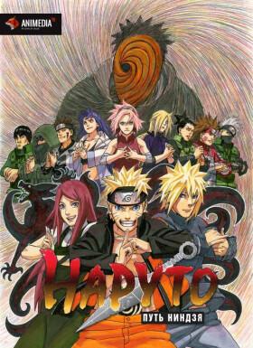 Онлайн аниме Наруто 9: Путь ниндзя