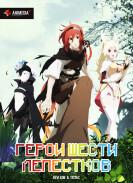 Постер Rokka no Yuusha