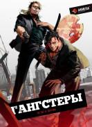 Постер Gangsta.