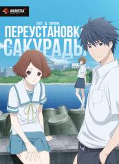 poster Sakurada Reset