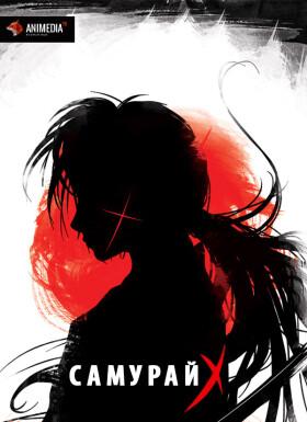 Постер аниме Rurouni Kenshin - Tsuioku Hen
