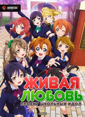 Онлайн аниме Живая любовь! Проект «Школьный идол»