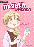Постер Wakako-zake