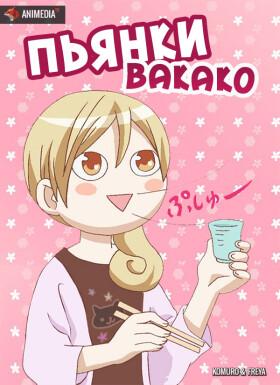 Онлайн аниме Пьянки Вакако